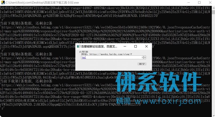 轻松下载doc格式文档 百度文库文档下载器 单文件版