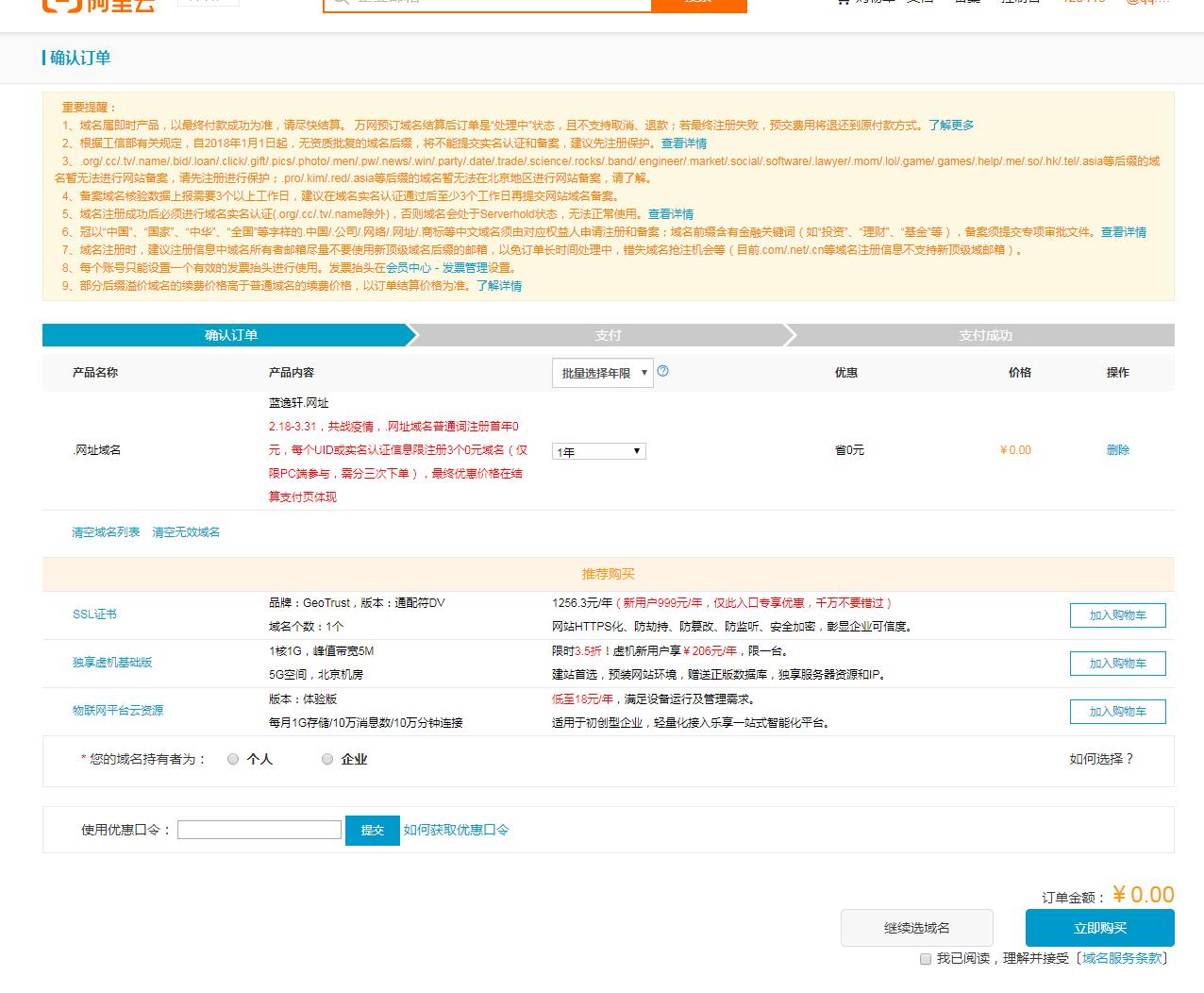 免费撸价值2800 .网址 顶级后缀域名-it168资源网