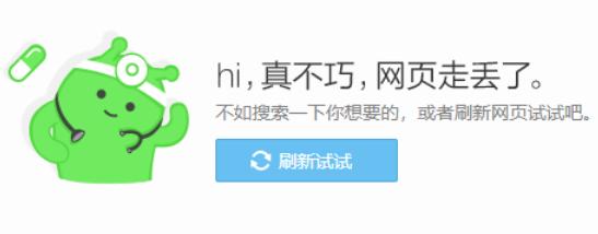 更改hosts文件解决网页无法访问问题
