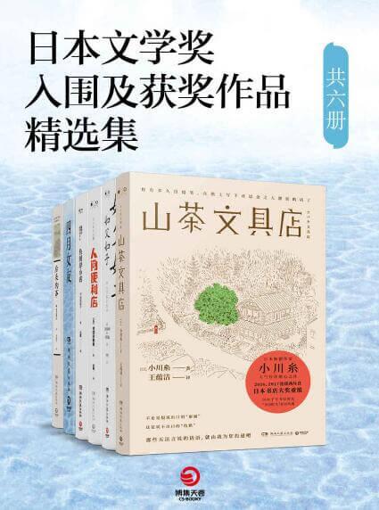 日本文学奖入围及获奖作品精选集(共六册)epub+mobi+azw3_电子书_下载