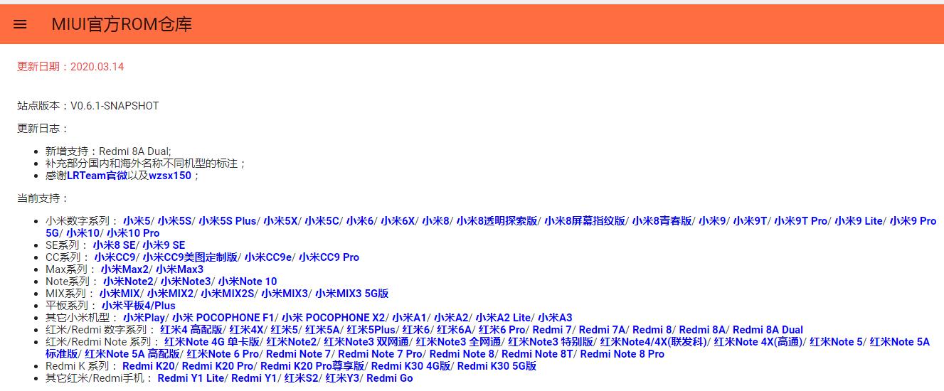 MIUI降级网站-官方ROM仓库