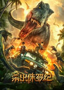 杀出侏罗纪 Jurassic island