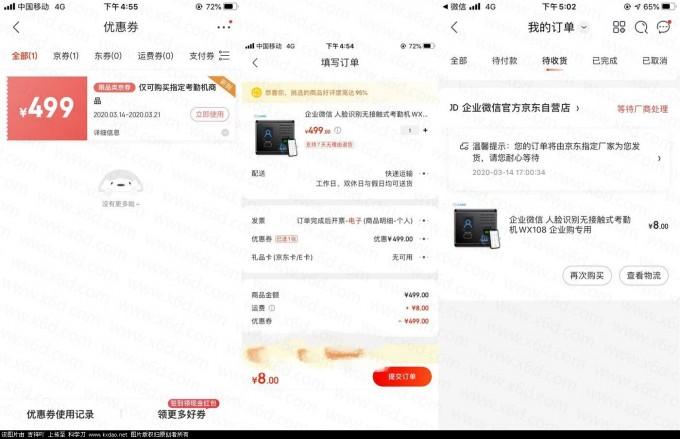 复工0元领京东wx考勤机-福利年