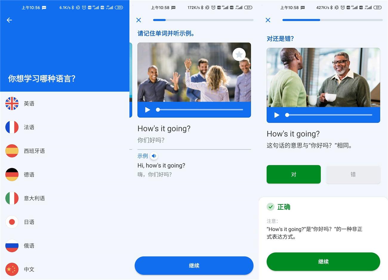 博说App高级版 多国语言学习