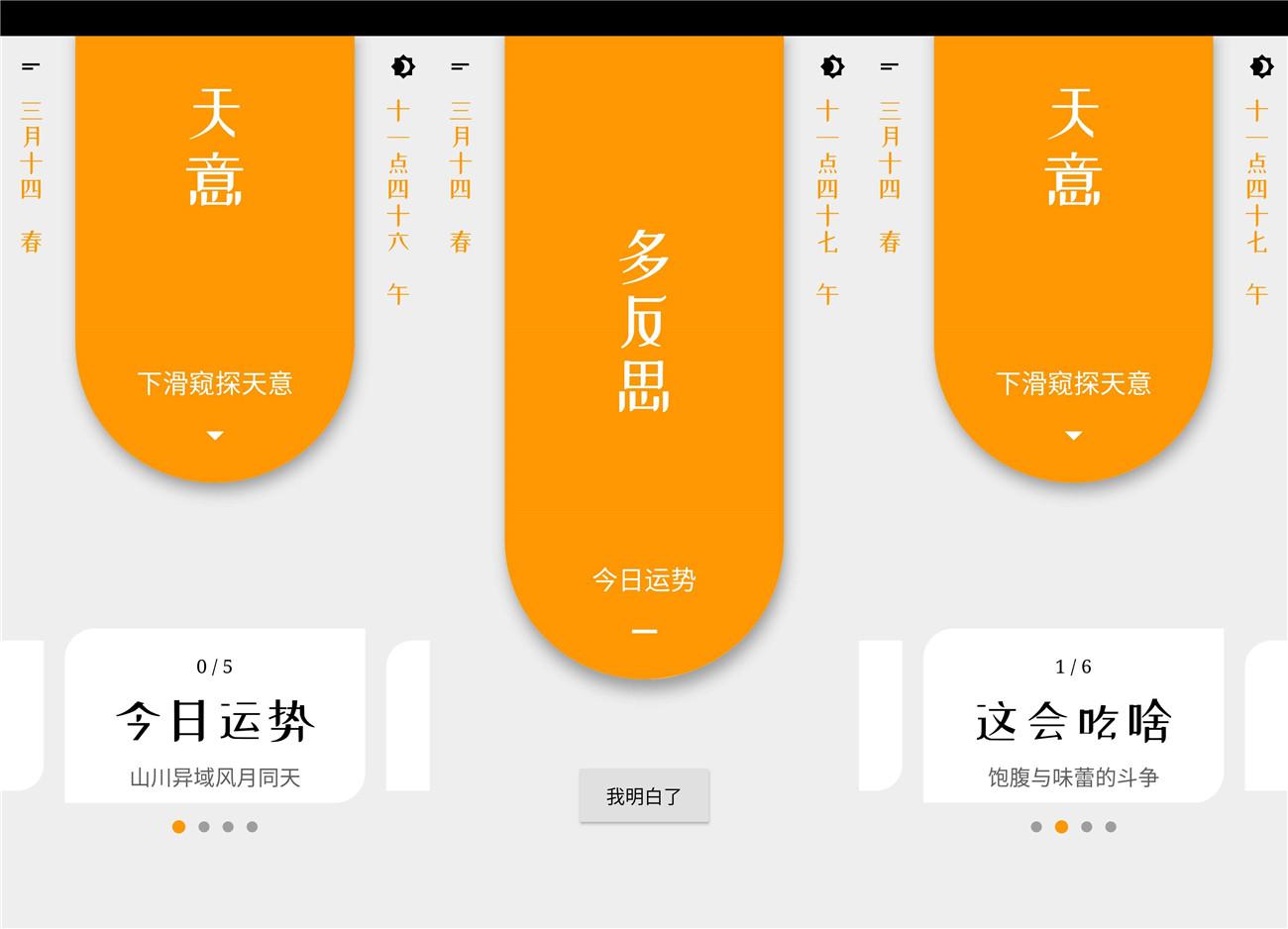 天意App1.0.2 专治选择困难症
