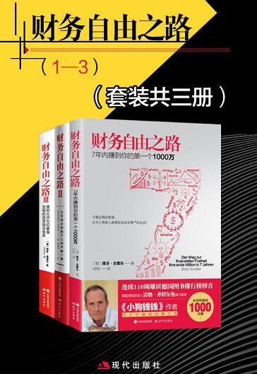 财务自由之路(全3册)【博多·舍费尔】epub+mobi+azw3_电子书_下载
