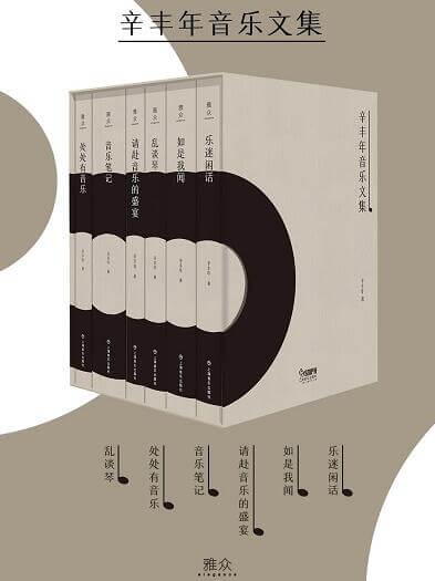 辛丰年音乐文集(套装共六册)【辛丰年】epub+mobi+azw3_电子书_下载