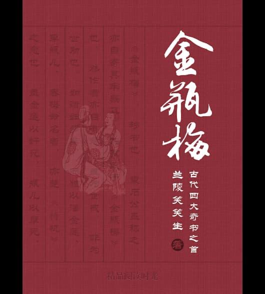 新刻绣像批评金瓶梅(插图精装版)【兰陵笑笑生】epub+mobi+azw3_电子书_下载