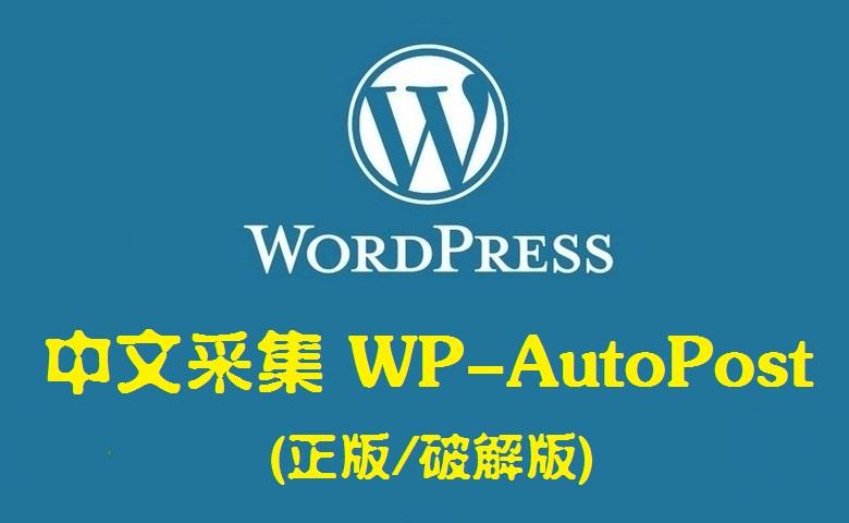 WordPress插件 WP AutoPost Pro 自动采集发布插件专业版[更新至v3.7.8]-it168资源网