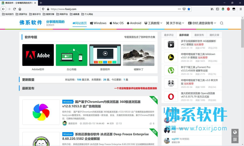 开源的火狐浏览器 Mozilla Firefox 官方正式版