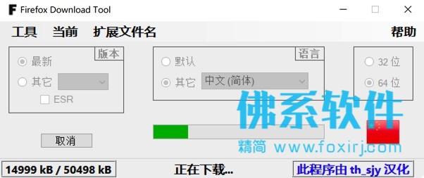 火狐浏览器下载工具 Firefox Download Tool 汉化单文件版