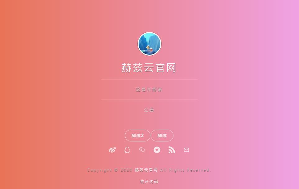 赫兹HTML官网源码附后台