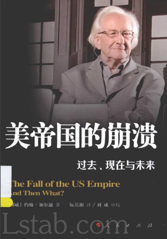 《美帝国的崩溃》