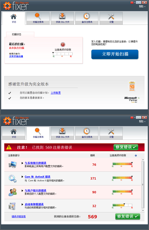 电脑注册表错误修复工具