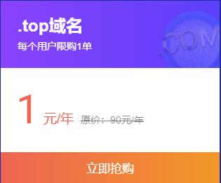 百度云1元抢购top域名-it168资源网