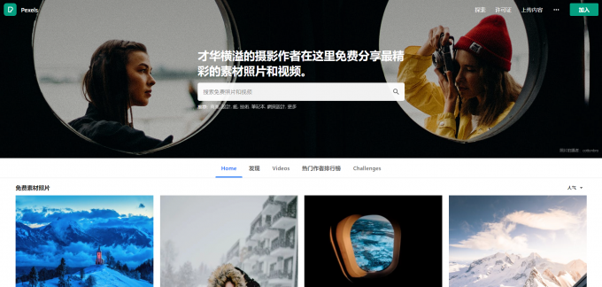 分享几个免版权图片网站-pexels