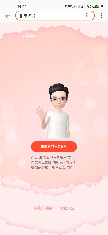 """淘宝上线购物车""""相亲""""功能 快来生成你的名片"""