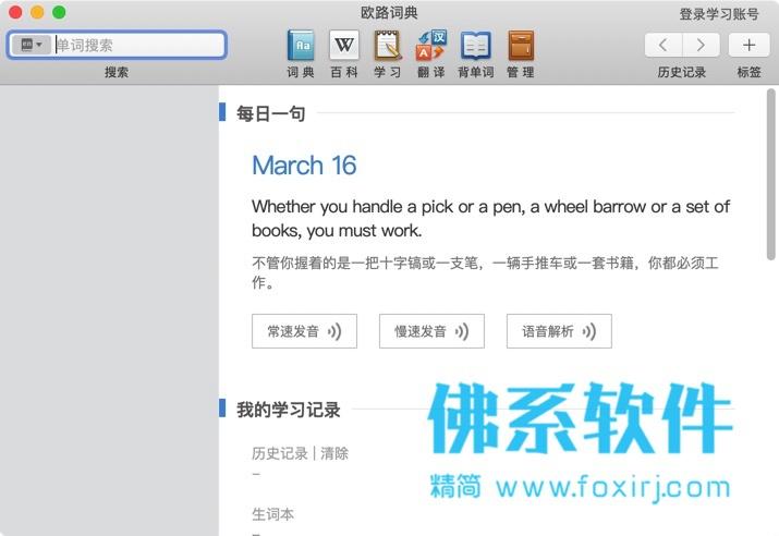强大权威的英语词典 欧路词典 for Mac 中文版