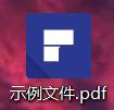 如何更改电脑某一类型的文件的图标