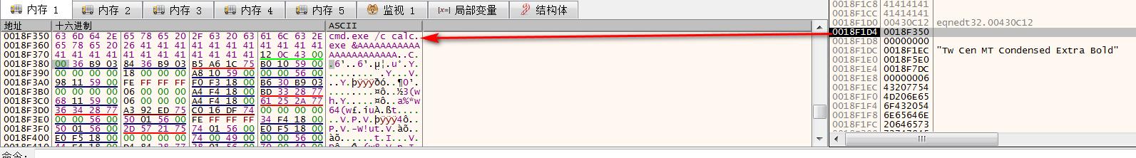 图片13 shellcode