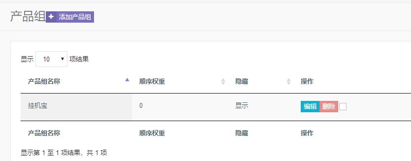 SWAPIDC对接小辉互联开通VPS,挂机宝方法