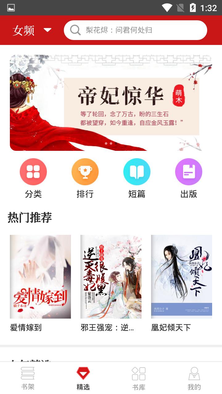 安卓Android国际清爽4.5版追书神器,血饮资源网