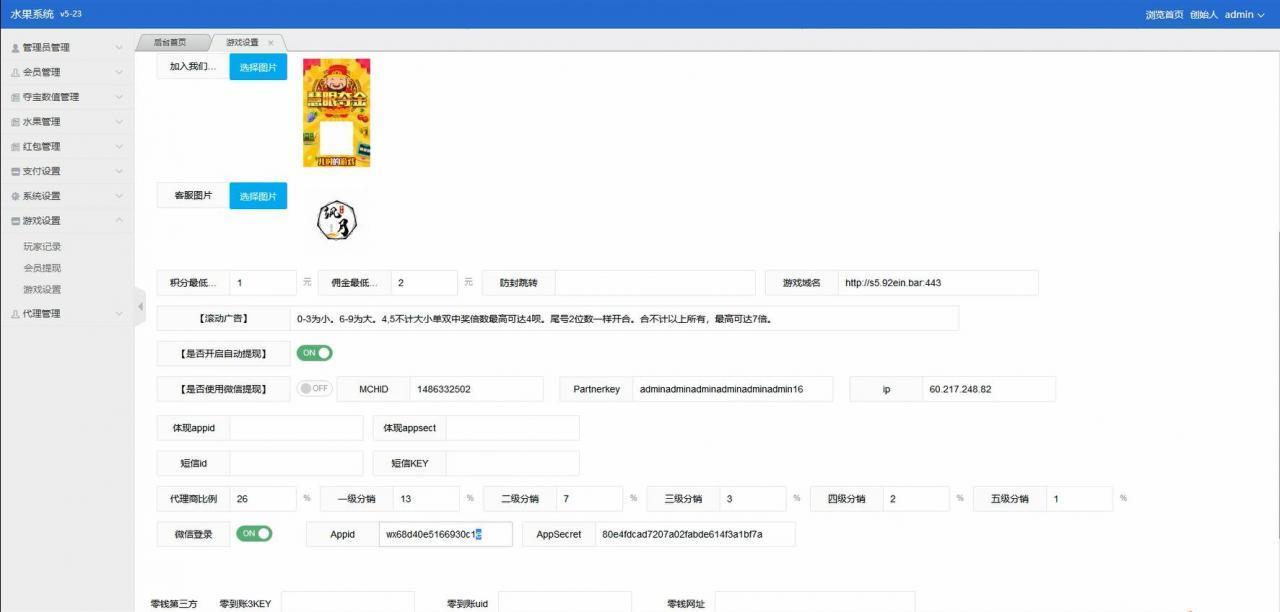【完美运营】骏fei水果机,老虎机,h5水果机,h5老虎机源码-it168资源网
