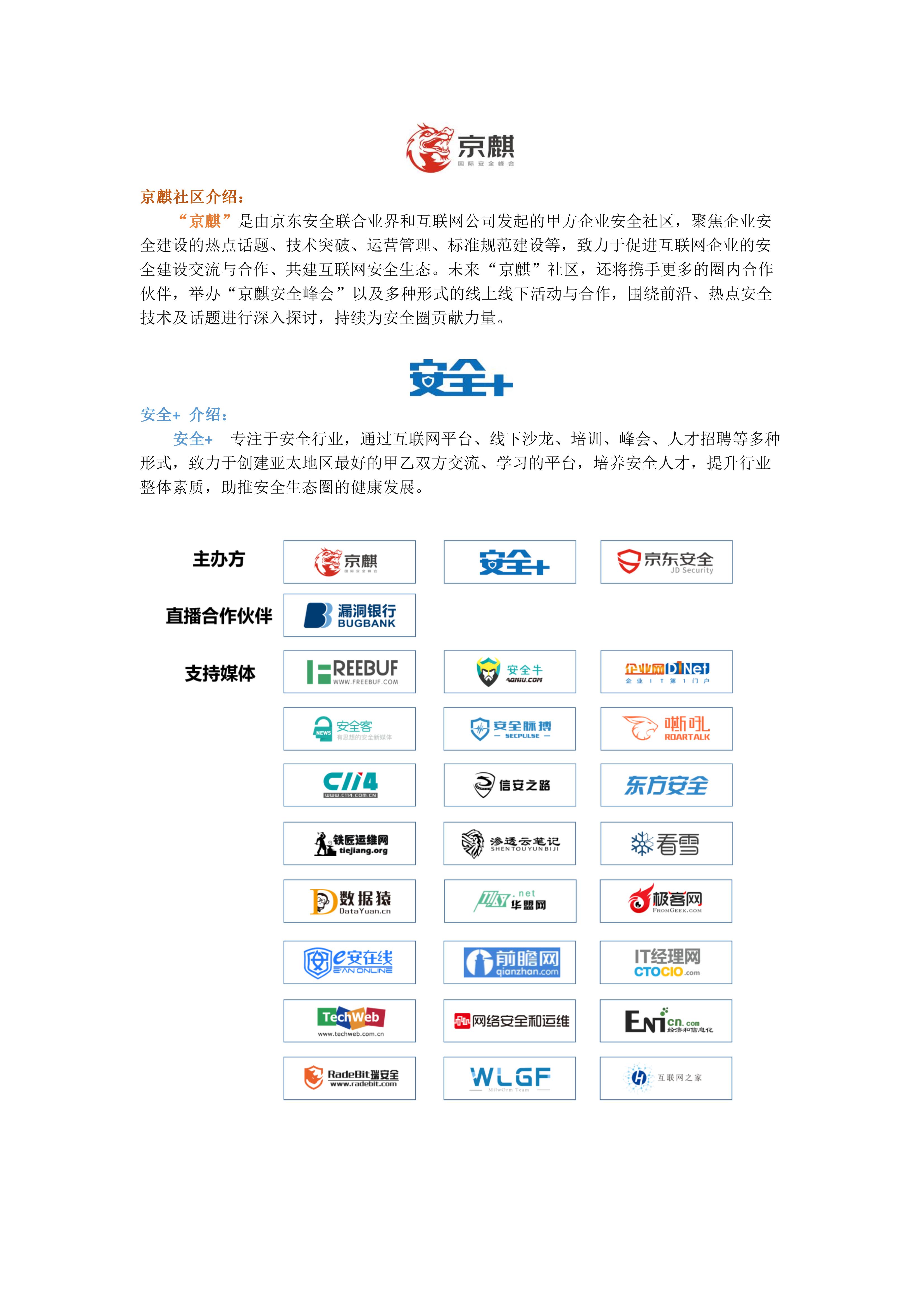 京麒&安全+ 企业安全沙龙:《零信任框架下的企业远程办公防护》开启报名!-RadeBit瑞安全