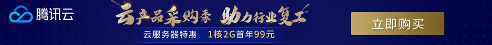 1核2G云服务器,首年99元!!!