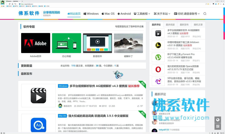 国产双核引擎浏览器 搜狗高速浏览器 去广告精简版