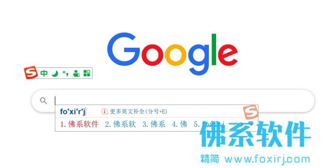 国产最好的拼音输入法软件 搜狗拼音输入法 去广告精简版
