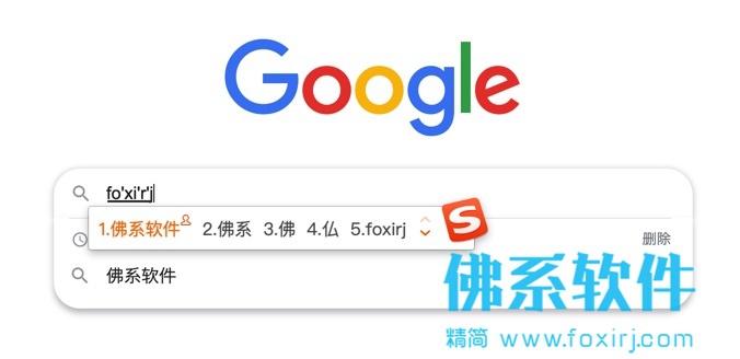 国产最好的拼音输入法软件 搜狗拼音输入法 for Mac 官方正式版