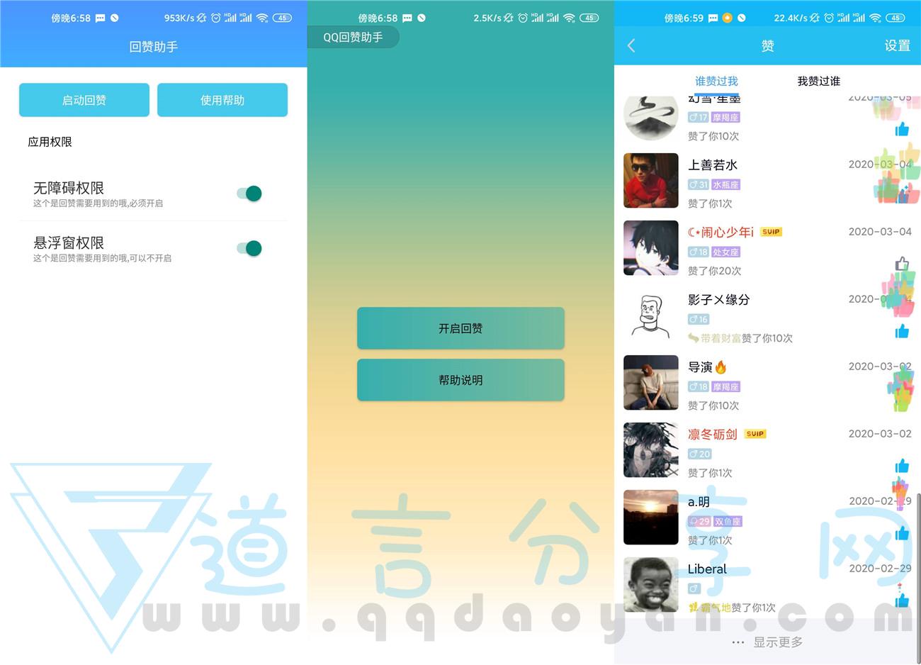 安卓QQ回赞互赞助手解放您的双手