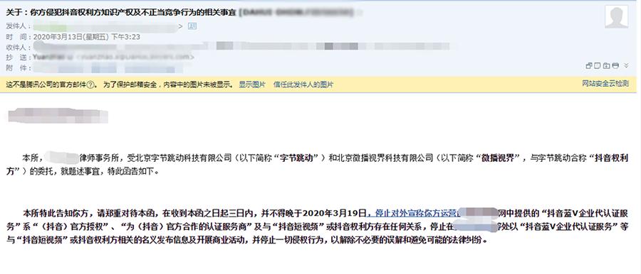 网友爆料:收到了抖音侵权的告知函