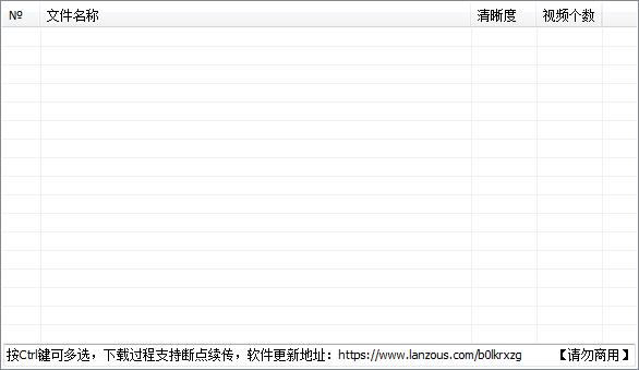 B站视频批量下载 支持1080p
