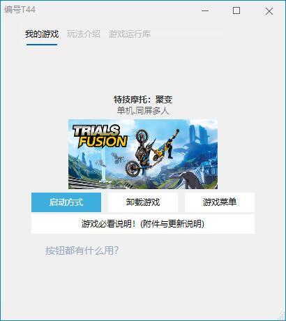 特技摩托:聚变 豪华中文版,血饮资源网
