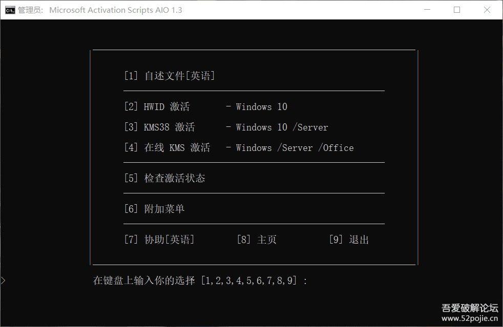 Microsoft激活脚本(MAS)