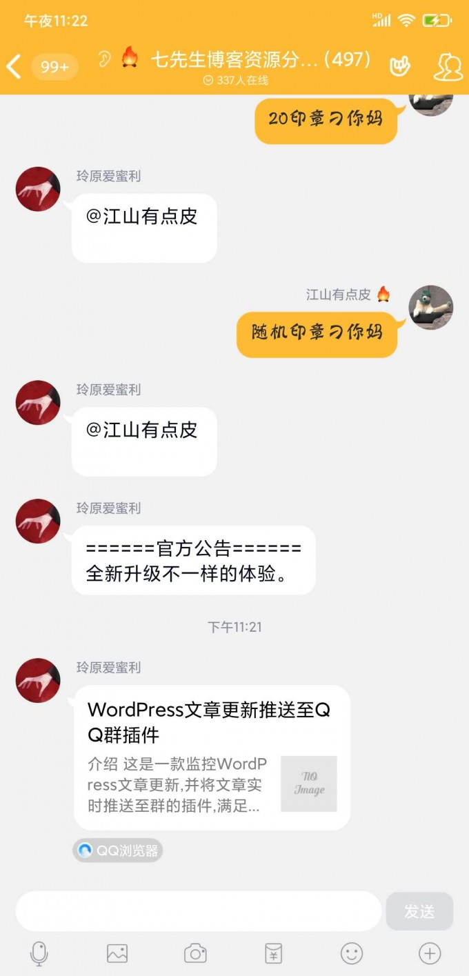 WordPress文章更新推送至QQ群插件