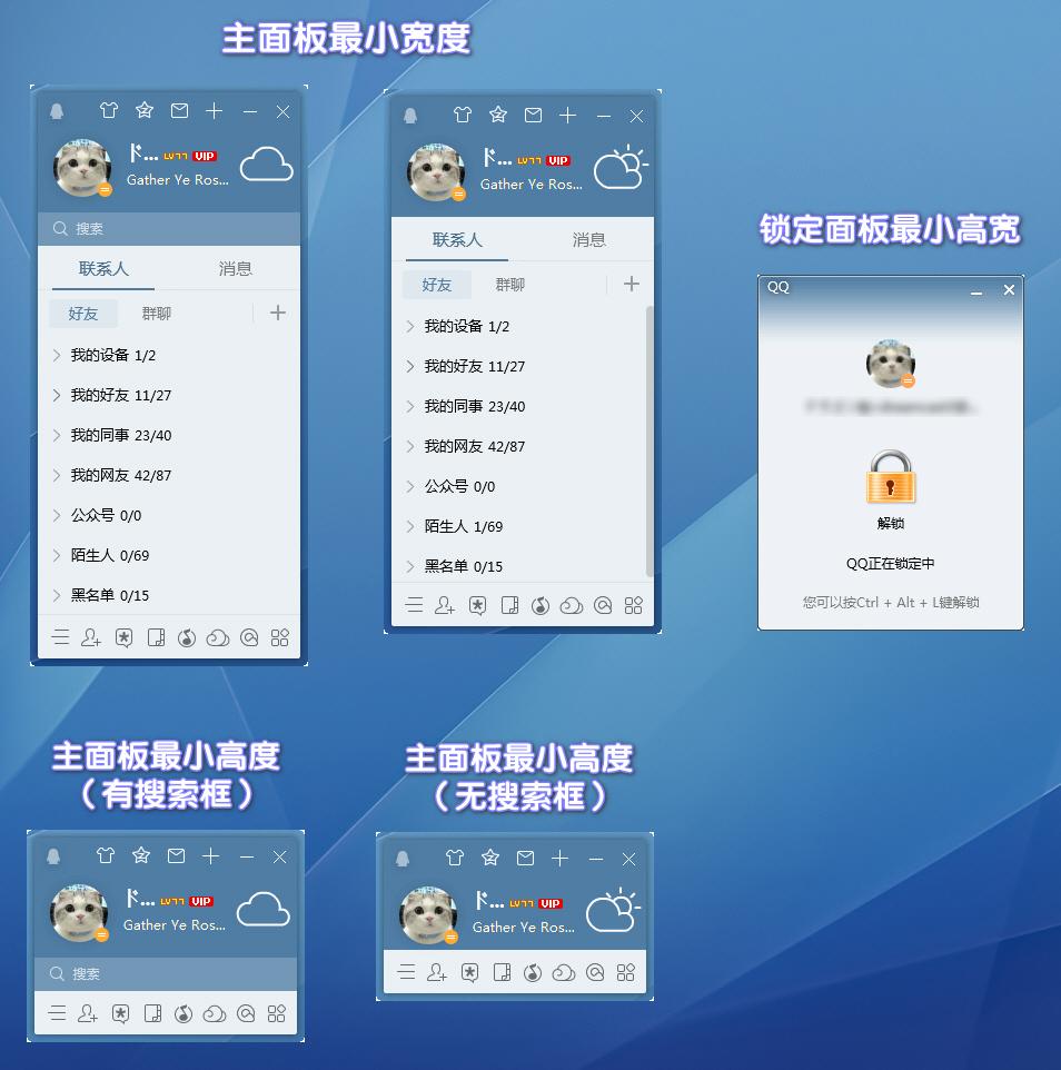 腾讯QQ去广告绿色版v9.2.5 超多修改功能