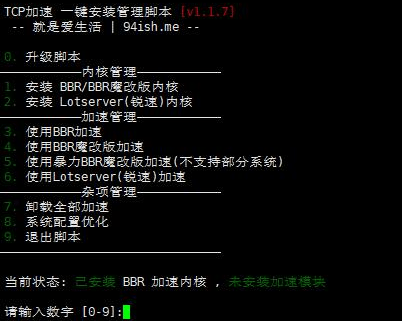 CentOS 6/7手动安装BBR和魔改BBR教程