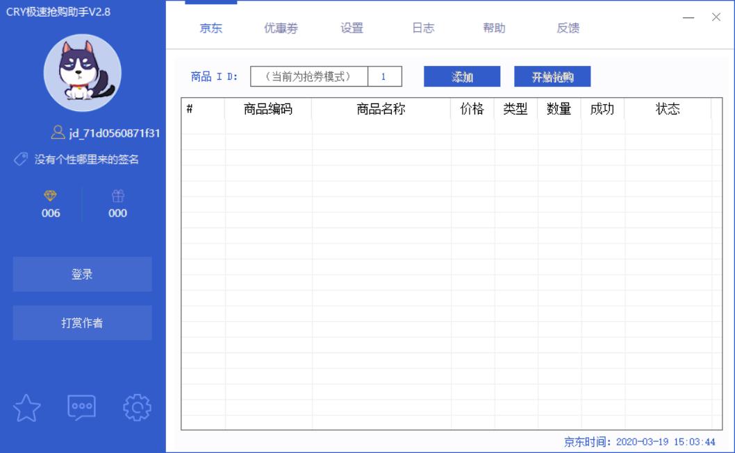 京东极速抢购助手V2.7,支持抢购优惠劵+京东健康+挂机扫货!
