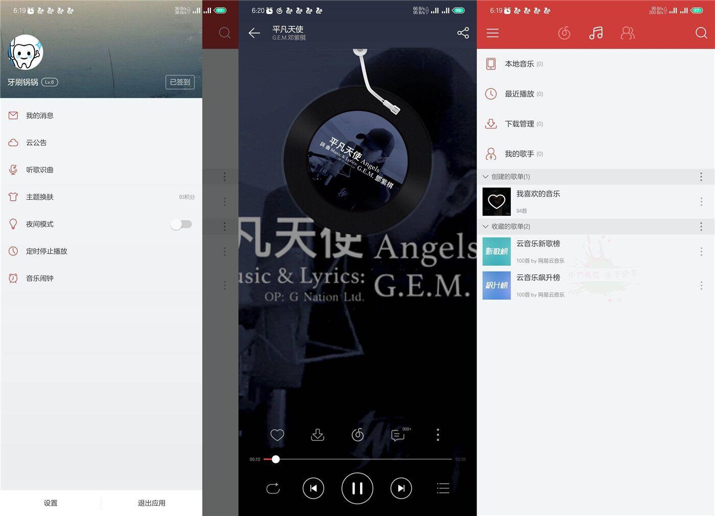 安卓软件:网易云音乐极致精简版