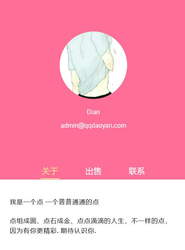 粉色创意个人展示单页源码