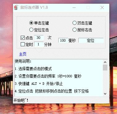 绿色免费版-鼠标连点器v1.8,血饮资源网