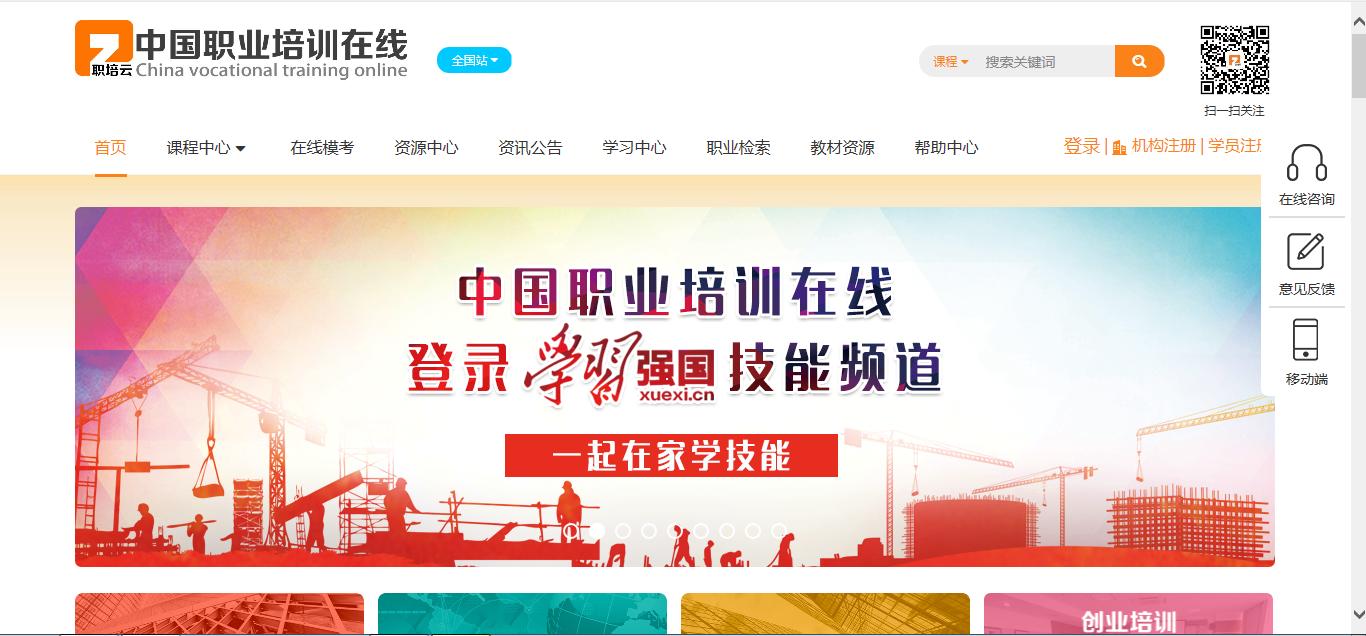 中国职业培训网免费注册就可以免费学各类课程,资源丰富