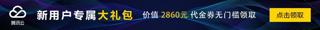 【腾讯云】推广者专属福利,新客户无门槛领取总价值高达2860元代金券,每种代金券限量500张,先到先得。