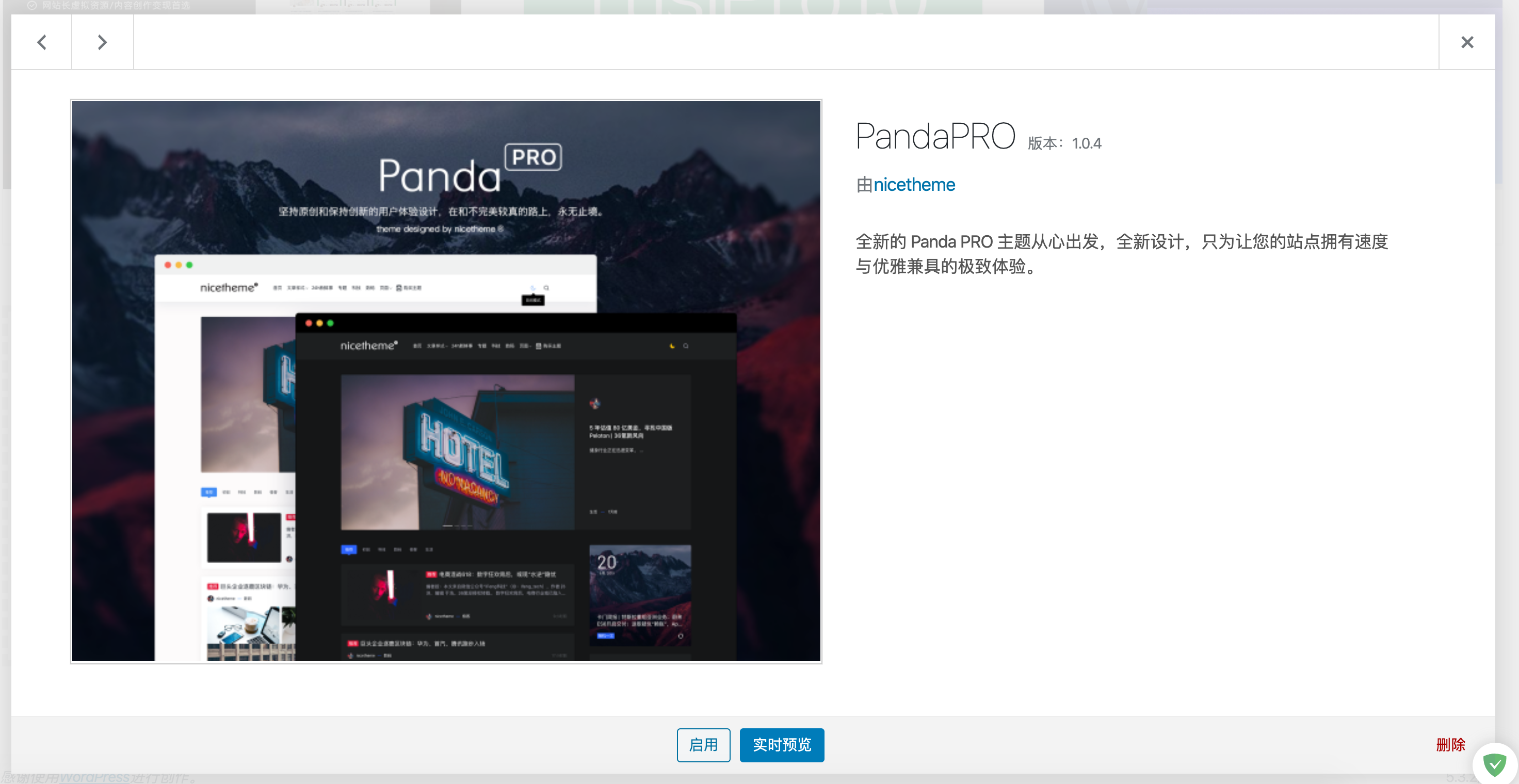 「WordPress」Panda PRO 主题1.0.4不完美破解学习版本下载