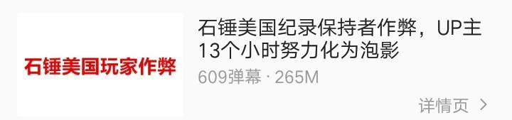 2019反采桑大战记录 序章 导火索