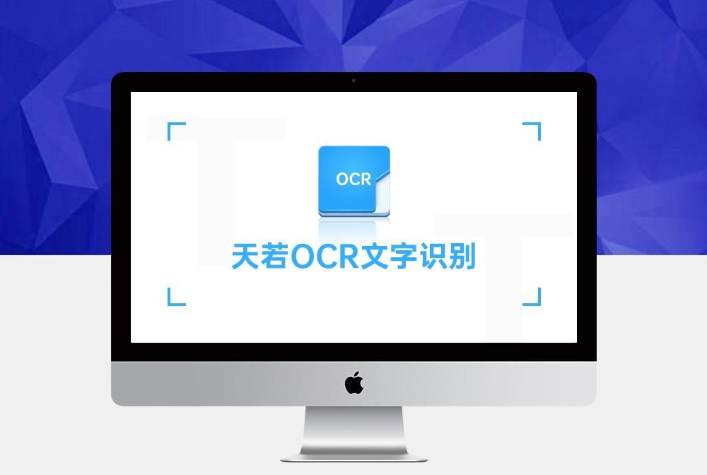 天若OCR文字识别工具v5.0.0 免费版!!!