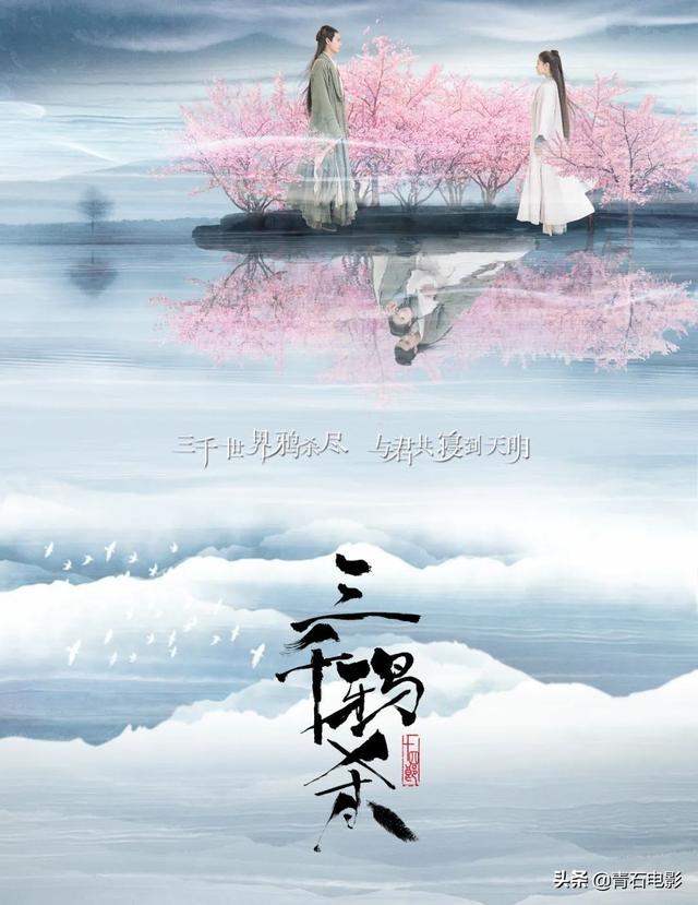 《三千鸦杀》电视剧3月19日首播 三千鸦杀左紫辰的结局怎么样?
